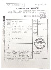 納税 書 車検 証明