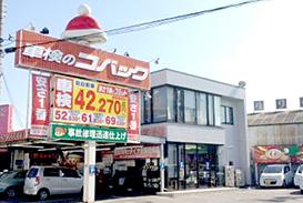 コバック豊田陣中店